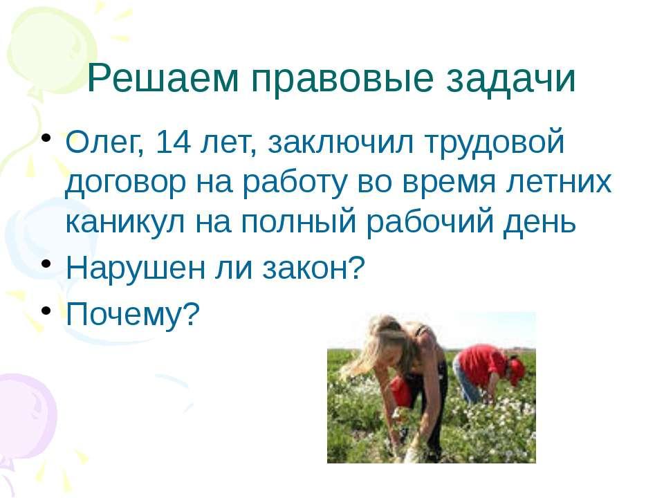Решаем правовые задачи Олег, 14 лет, заключил трудовой договор на работу во в...