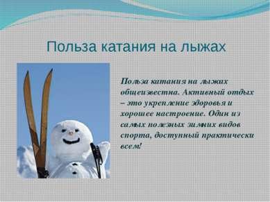 Польза катания на лыжах Польза катания на лыжах общеизвестна. Активный отдых ...