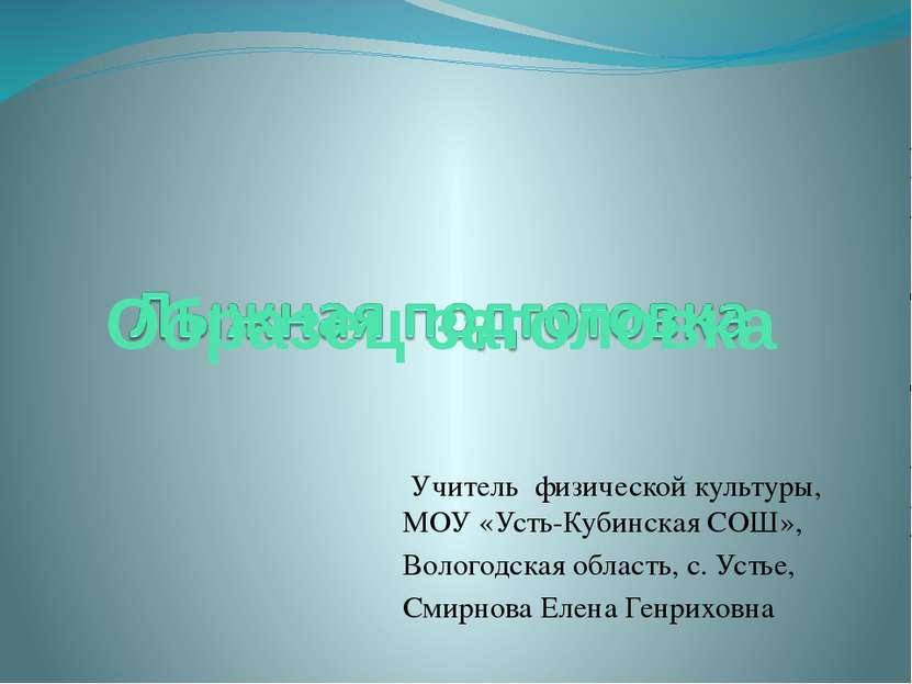 Учитель физической культуры, МОУ «Усть-Кубинская СОШ», Вологодская область, с...