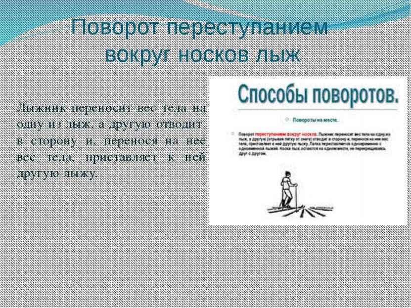 Поворот переступанием вокруг носков лыж Лыжник переносит вес тела на одну из ...