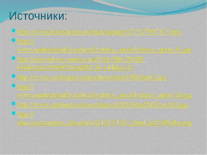 Источники: http://www.bestreferat.ru/images/paper/17/71/7697117.png http://ww...