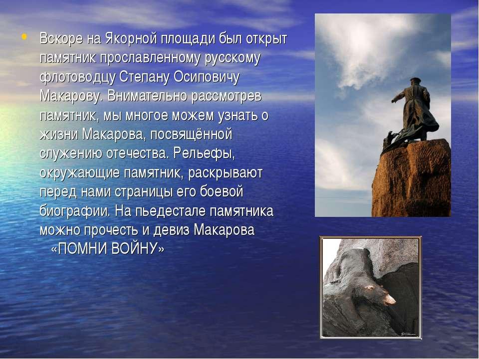 Вскоре на Якорной площади был открыт памятник прославленному русскому флотово...