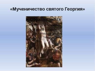«Мученичество святого Георгия»