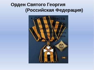 Орден Святого Георгия (Российская Федерация)