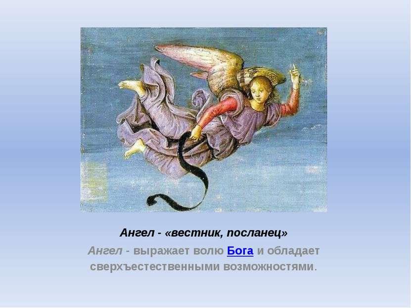 Ангел - «вестник, посланец» Ангел - выражает волю Бога и обладает сверхъестес...