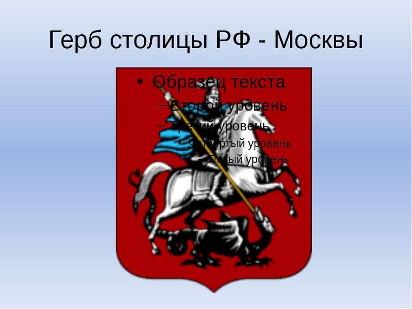 Герб столицы РФ - Москвы