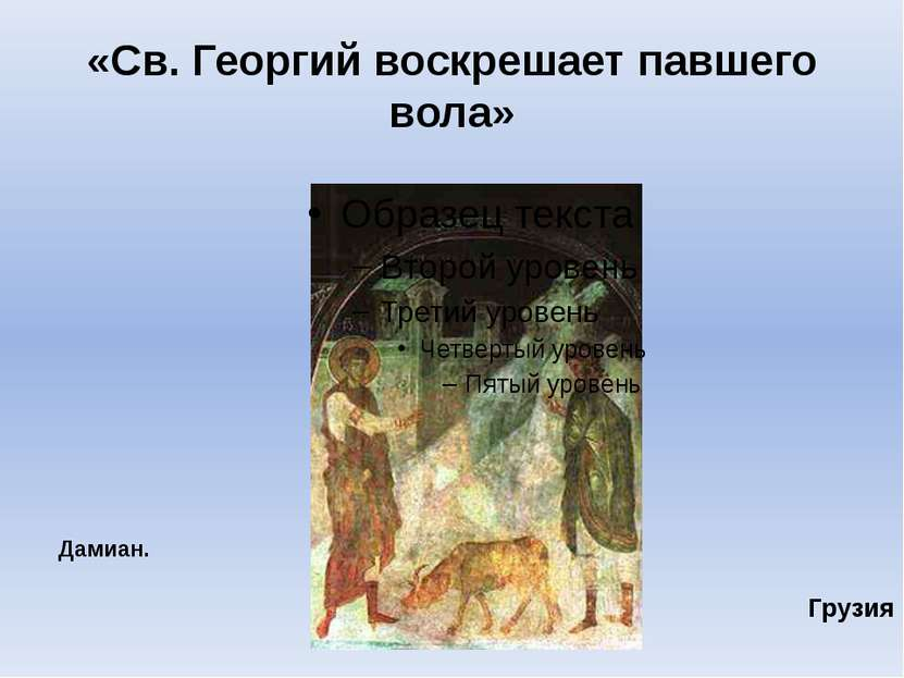 «Св. Георгий воскрешает павшего вола» Дамиан. Грузия
