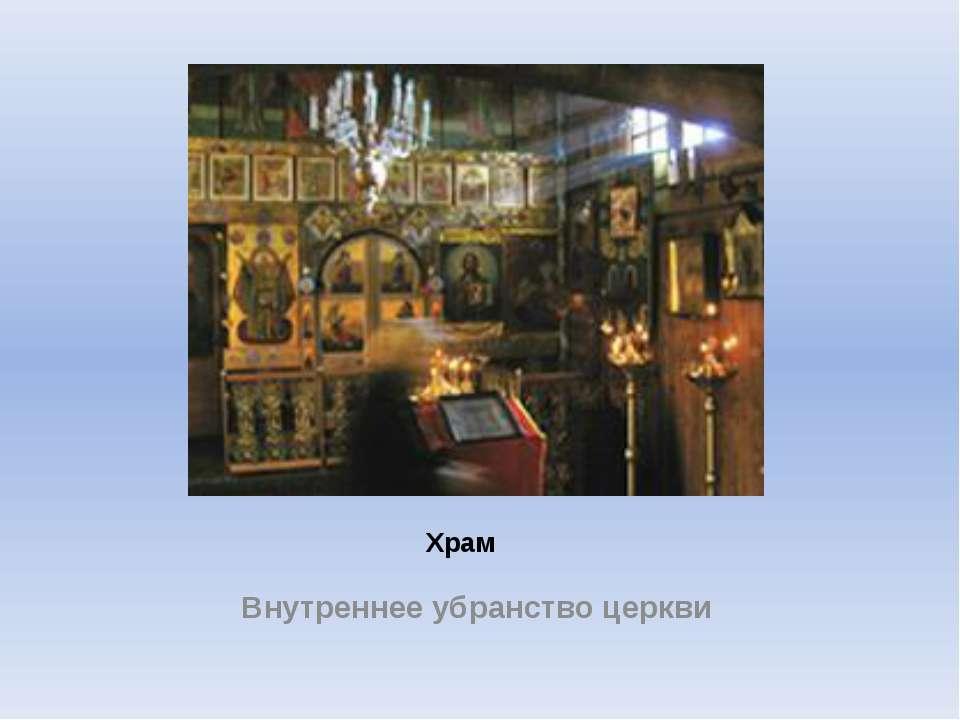 Храм Внутреннее убранство церкви