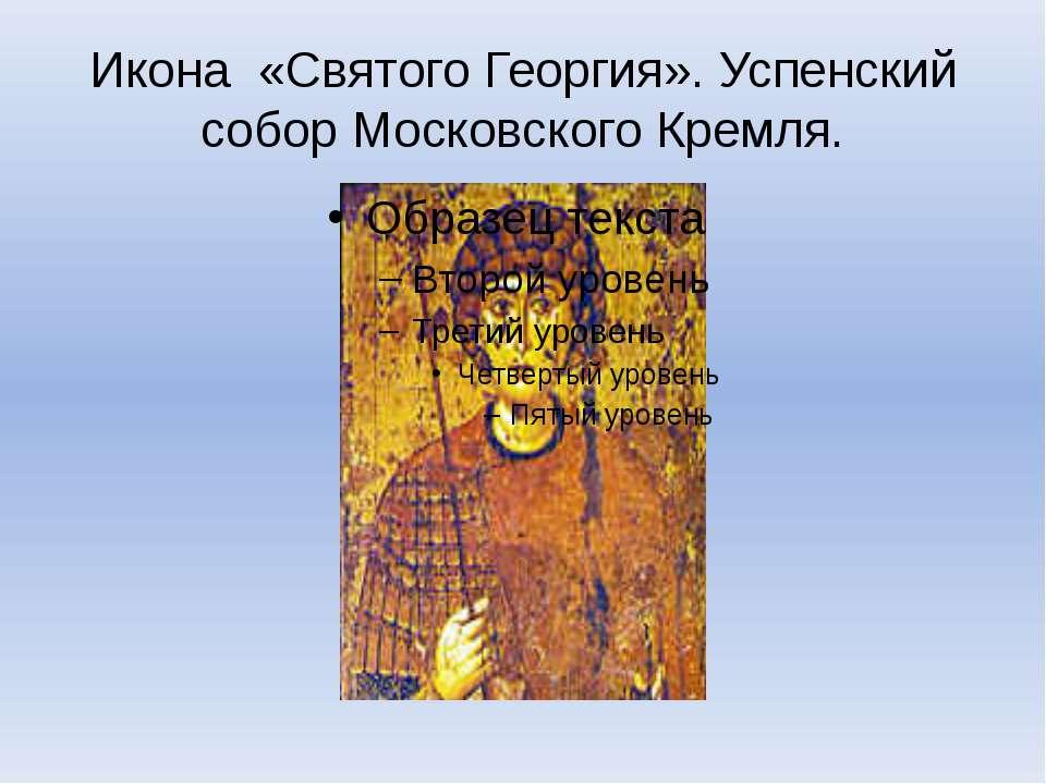 Икона «Святого Георгия». Успенский собор Московского Кремля.