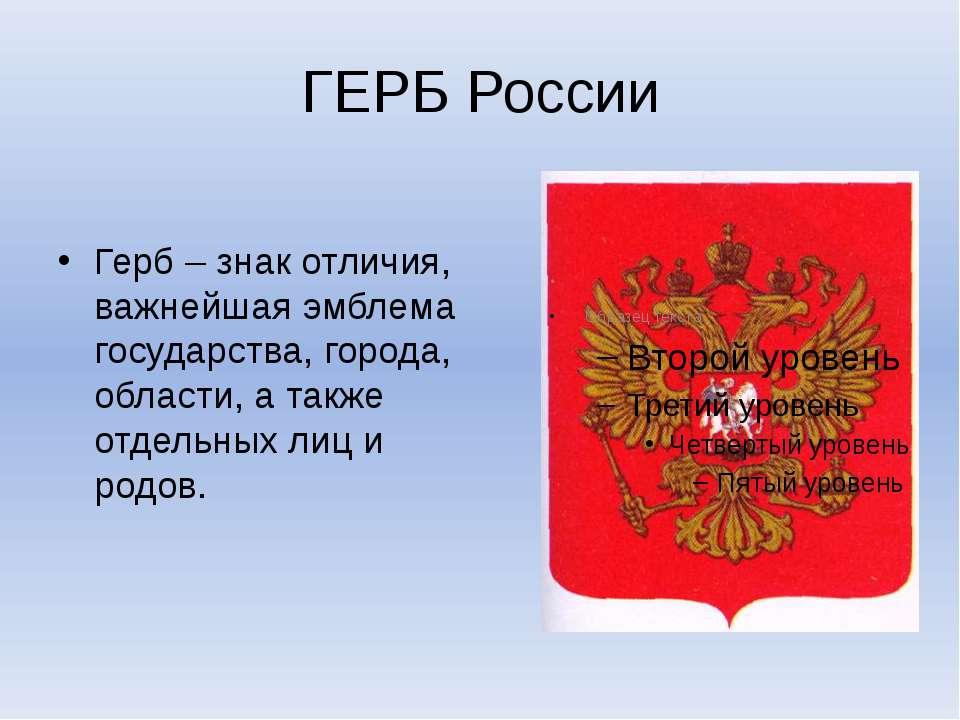 ГЕРБ России Герб – знак отличия, важнейшая эмблема государства, города, облас...