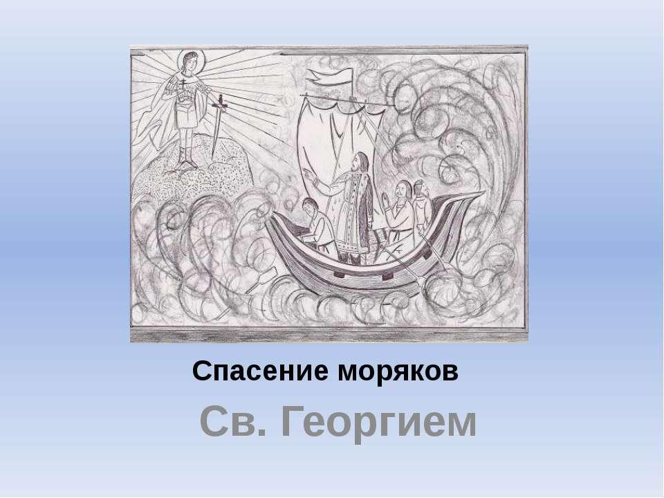 Спасение моряков Св. Георгием