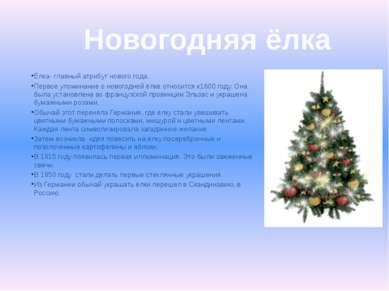 Ёлка- главный атрибут нового года. Первое упоминание о новогодней ёлке относи...