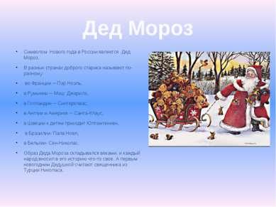 Символом Нового года в России является Дед Мороз. В разных странах доброго ст...