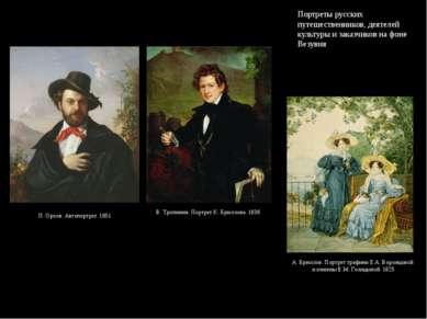 Портреты русских путешественников, деятелей культуры и заказчиков на фоне Вез...