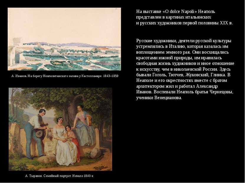 На выставке «О dolce Napoli» Неаполь представлен в картинах итальянских и рус...