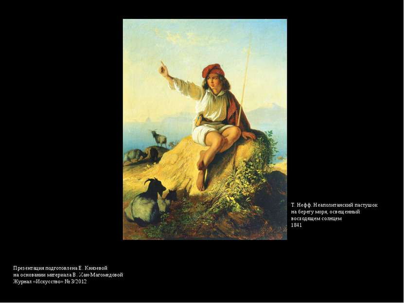 Презентация подготовлена Е. Князевой на основании материала В. Хан-Магомедово...