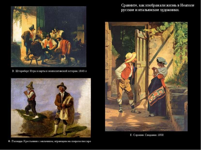 Сравните, как изображали жизнь в Неаполе русские и итальянские художники. Е. ...