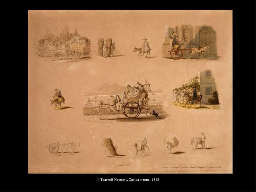 Ф.Толстой. Неаполь. Сцены и типы. 1845