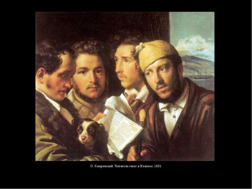 О. Кипренский. Читатели газет в Неаполе. 1831