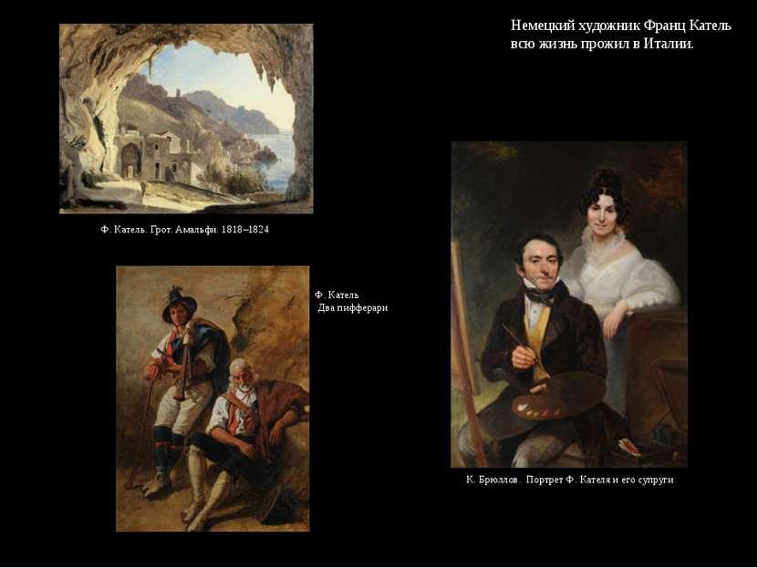 Немецкий художник Франц Катель всю жизнь прожил в Италии. Ф. Катель. Грот. Ам...