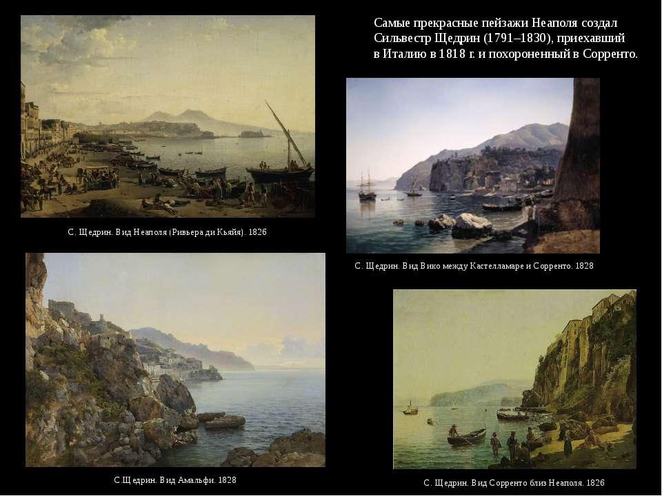 Самые прекрасные пейзажи Неаполя создал Сильвестр Щедрин (1791–1830), приехав...
