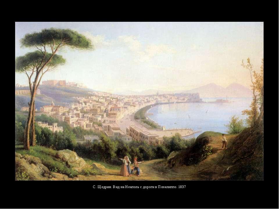 С. Щедрин. Вид на Неаполь с дороги в Позилиппо. 1837