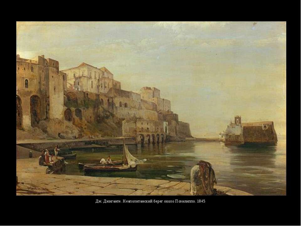 Дж. Джиганте. Неаполитанский берег около Позилиппо. 1845