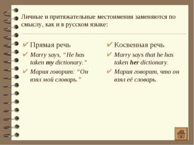 """Прямая речь Marry says, """"He has taken my dictionary."""" Мария говорит: """"Он взял..."""