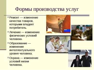 Формы производства услуг Ремонт — изменение качества товаров, которыми владее...