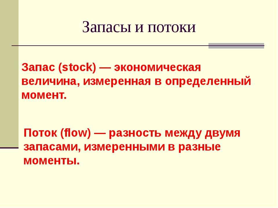 Запасы и потоки Запас (stock) — экономическая величина, измеренная в определе...