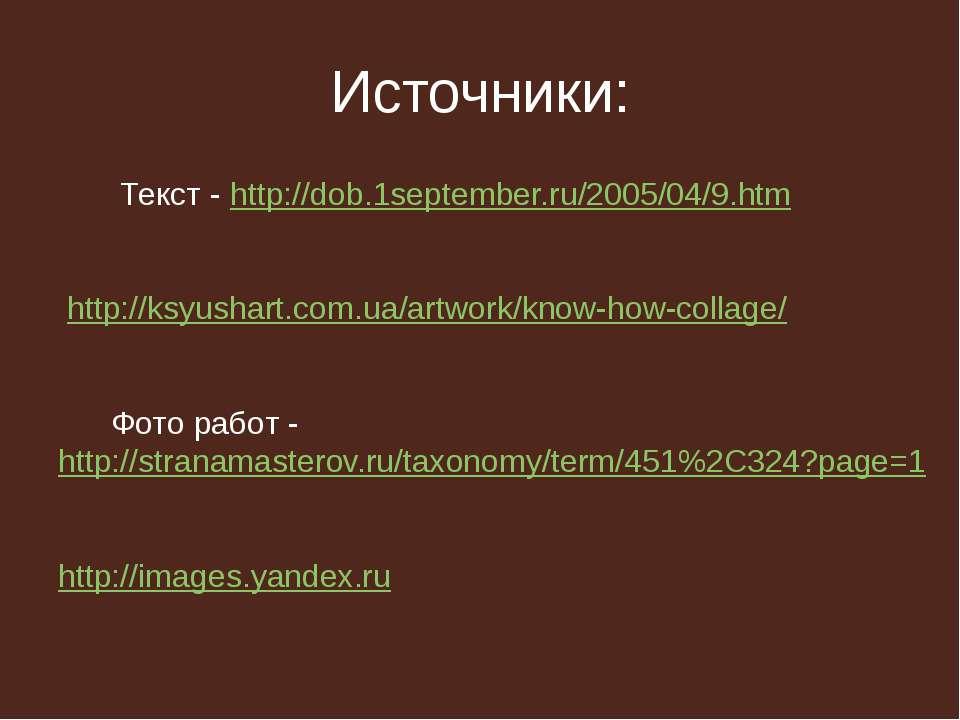 Источники: Текст - http://dob.1september.ru/2005/04/9.htm http://ksyushart.co...