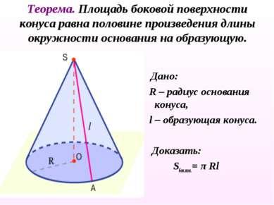 Теорема. Площадь боковой поверхности конуса равна половине произведения длины...