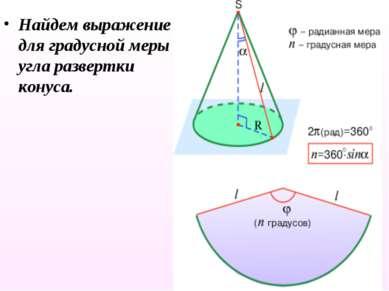 Найдем выражение для градусной меры угла развертки конуса.