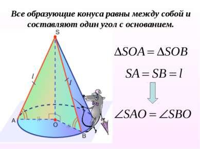 Все образующие конуса равны между собой и составляют один угол с основанием.