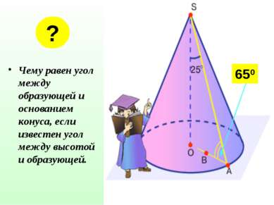 Чему равен угол между образующей и основанием конуса, если известен угол межд...