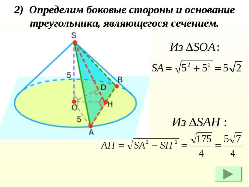 2) Определим боковые стороны и основание треугольника, являющегося сечением.