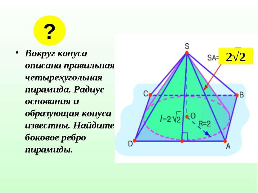 Вокруг конуса описана правильная четырехугольная пирамида. Радиус основания и...