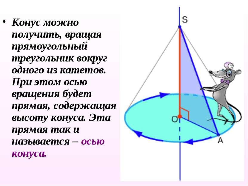 Конус можно получить, вращая прямоугольный треугольник вокруг одного из катет...