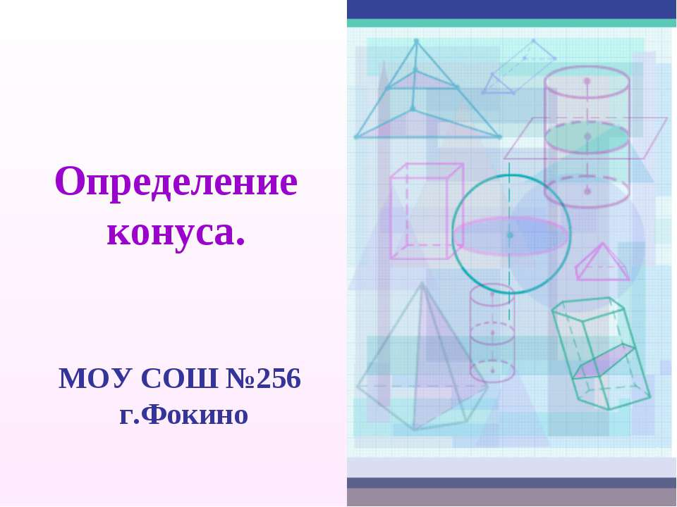 Определение конуса. МОУ СОШ №256 г.Фокино
