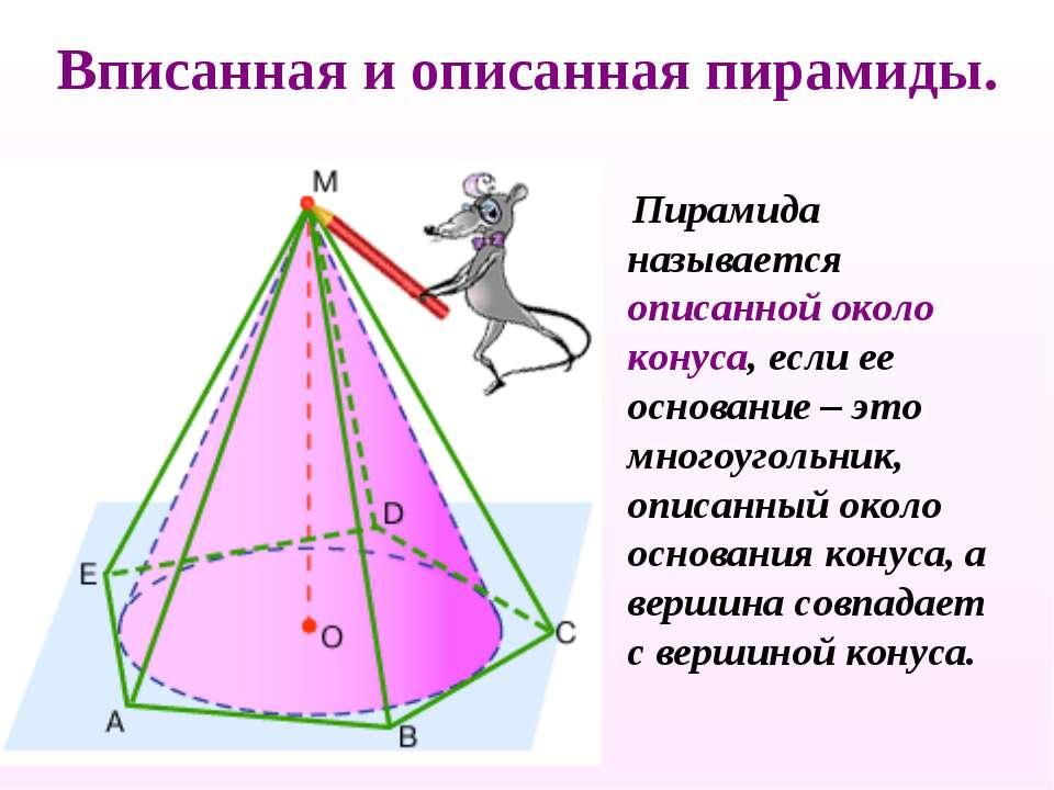 Вписанная и описанная пирамиды. Пирамида называется описанной около конуса, е...