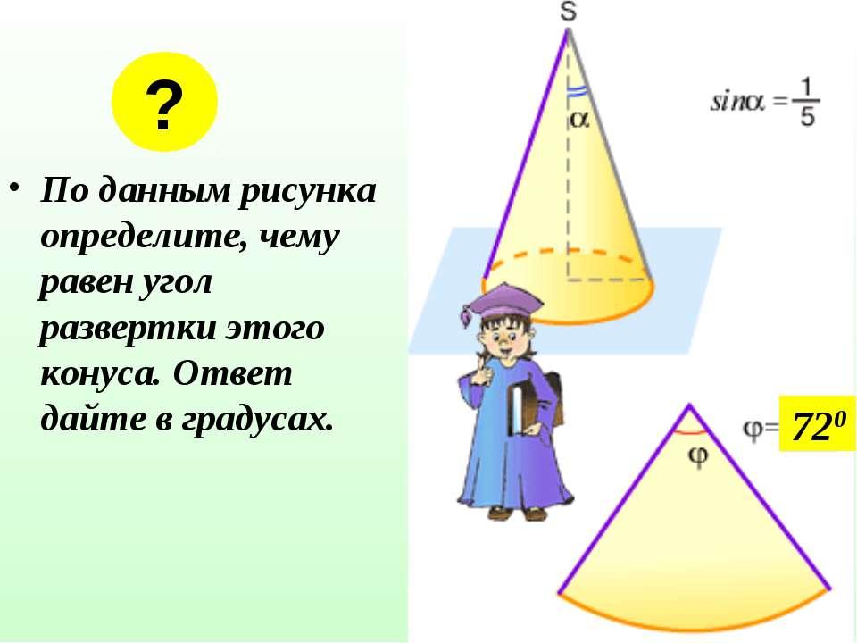 По данным рисунка определите, чему равен угол развертки этого конуса. Ответ д...
