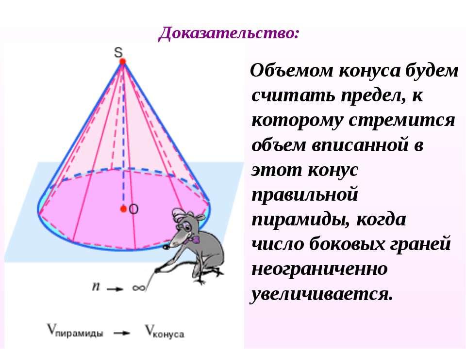Объемом конуса будем считать предел, к которому стремится объем вписанной в э...