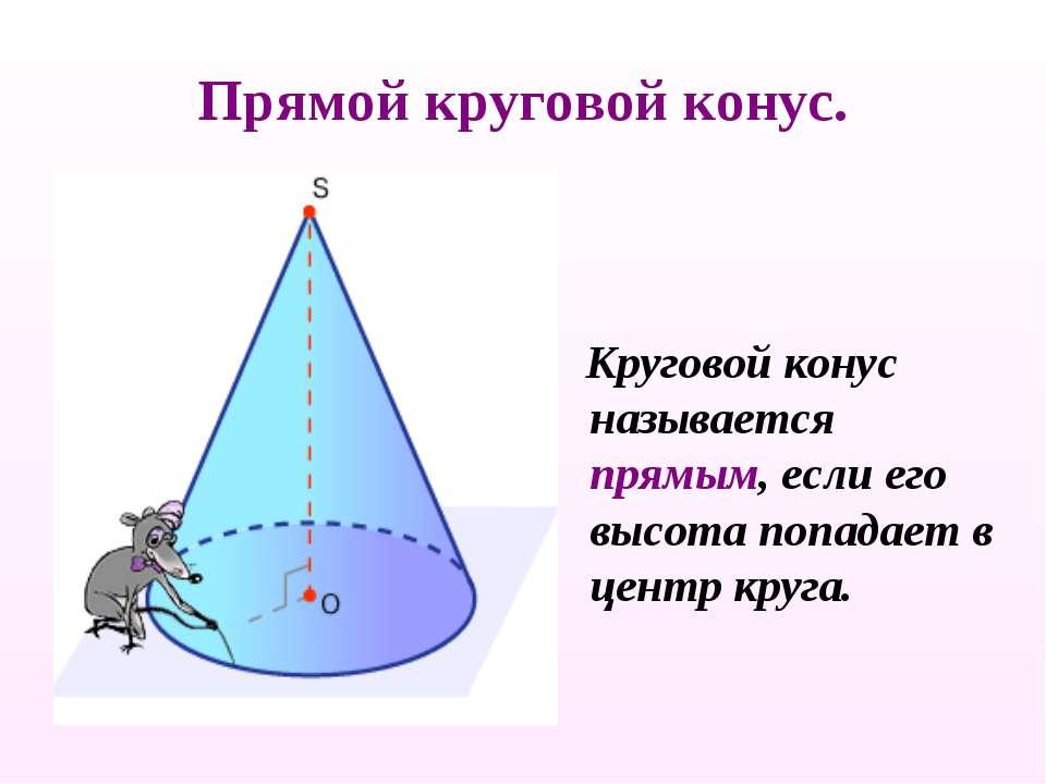 Прямой круговой конус. Круговой конус называется прямым, если его высота попа...