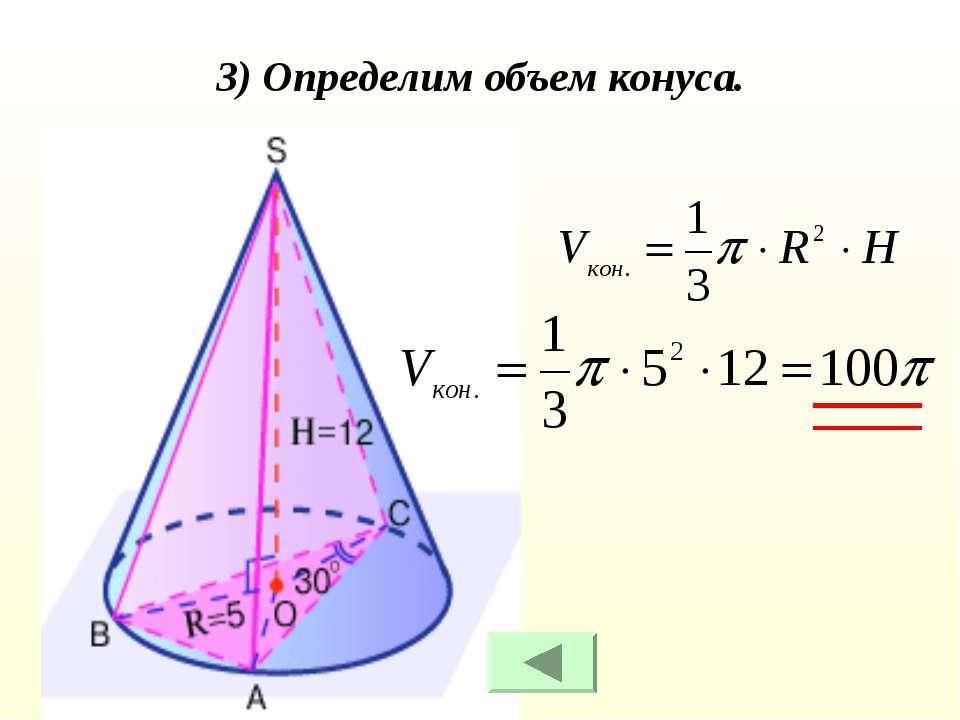 3) Определим объем конуса.
