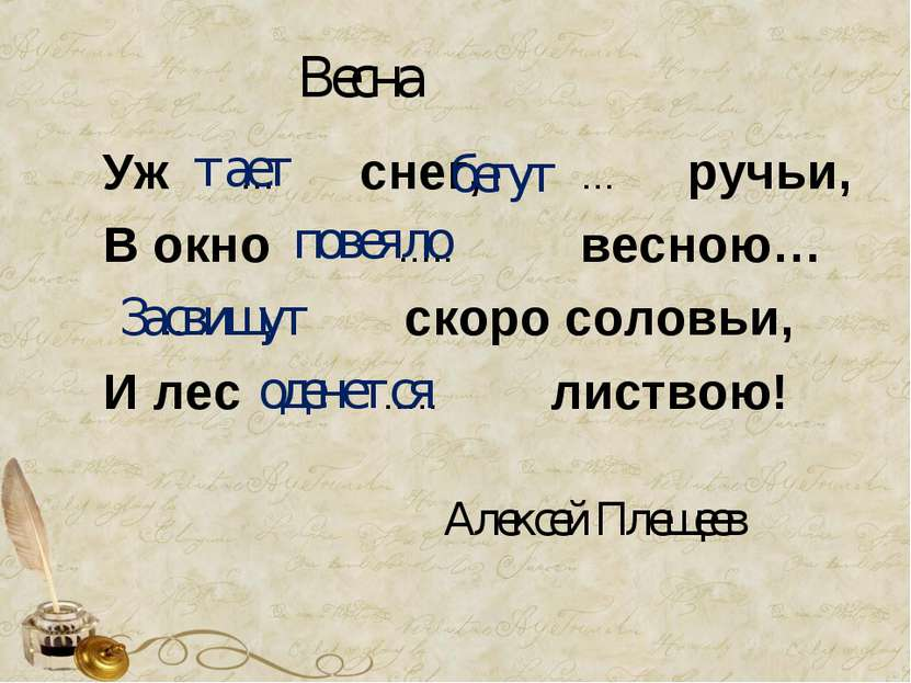 Весна Уж … снег, … ручьи, В окно ….. весною… …. скоро соловьи, И лес ….. лист...