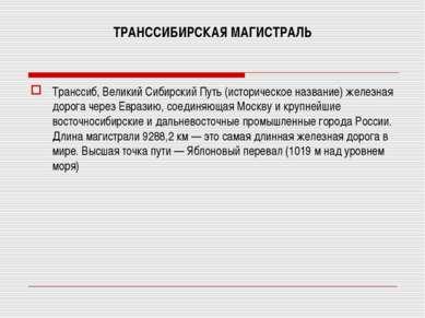 ТРАНССИБИРСКАЯ МАГИСТРАЛЬ Транссиб, Великий Сибирский Путь (историческое назв...