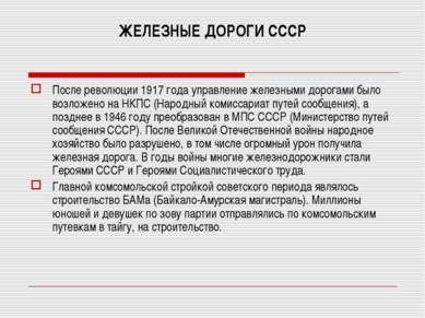 ЖЕЛЕЗНЫЕ ДОРОГИ СССР После революции 1917 года управление железными дорогами ...