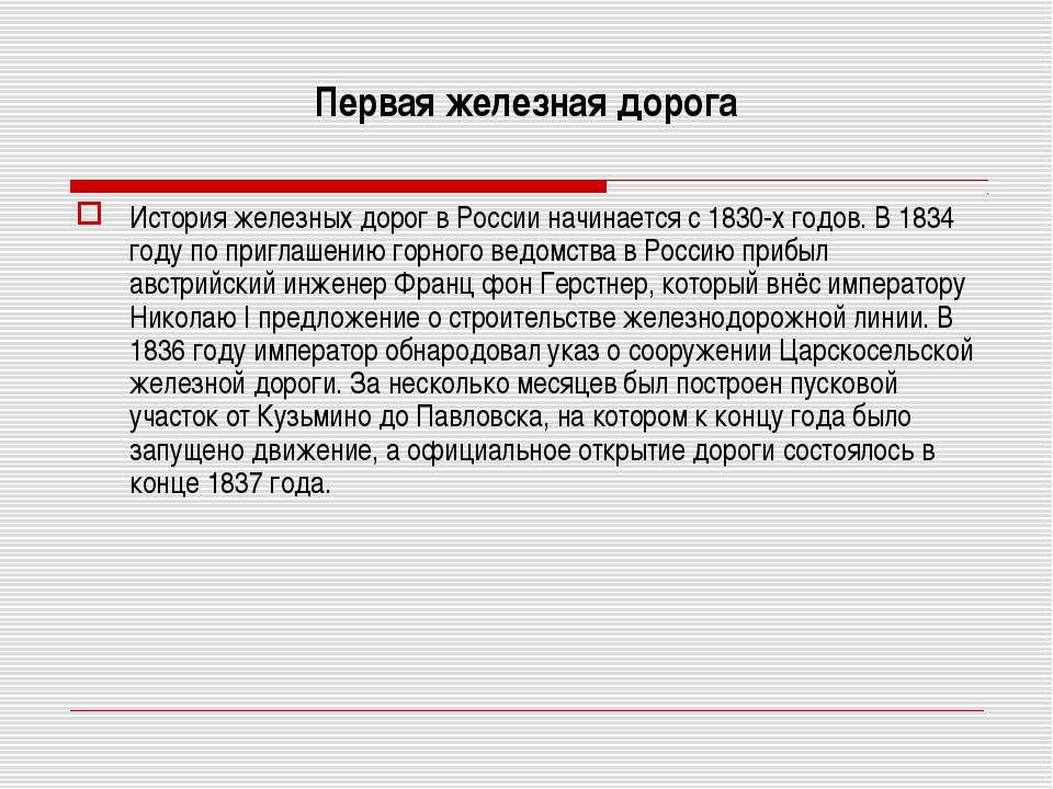 Первая железная дорога История железных дорог в России начинается с 1830-х го...