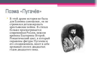 Поэма «Пугачёв» В этой драме история не была для Есенина самоцелью, он не стр...