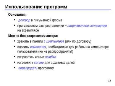 * Использование программ Основания: договор в письменной форме при массовом р...